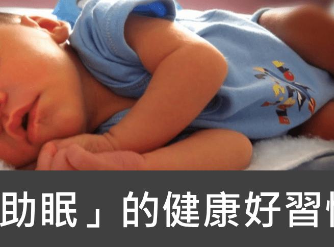 你還睡不著嗎?5個維持健康睡眠的好習慣