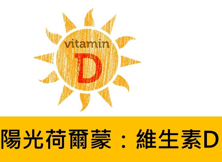 健康陽光荷爾蒙:認識維生素D