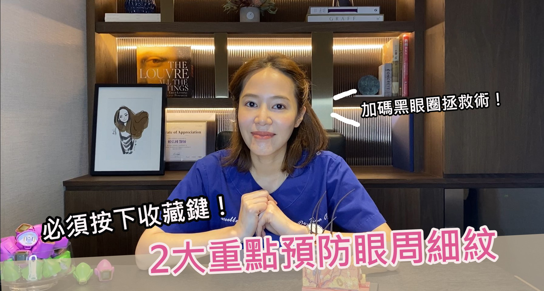 Read more about the article 眼周細紋該怎麼辦?