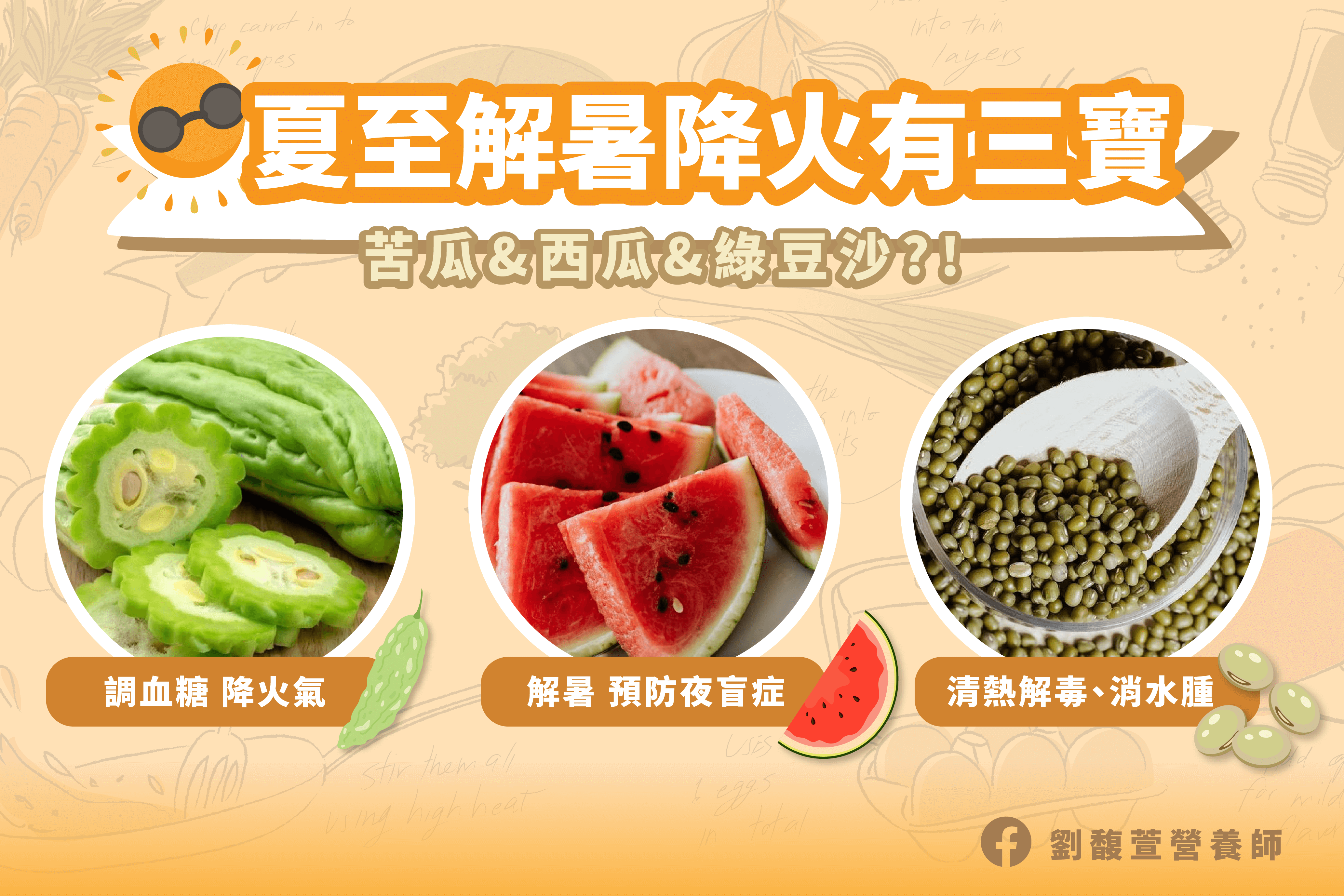 Read more about the article 「夏至」!這3種食物健康又開胃解暑