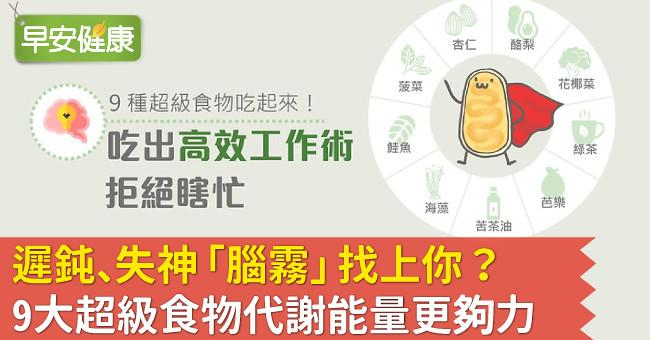Read more about the article 遲鈍、失神「腦霧」找上你?9大超級食物代謝能量更夠力
