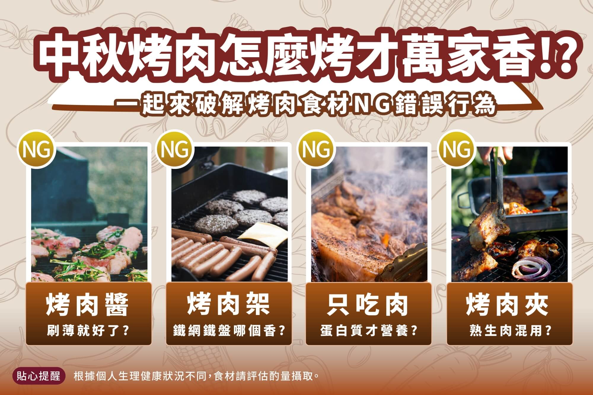 Read more about the article 中秋烤肉 NG迷思詳細解析!少醬料、電烤盤取代炭火,生熟食器具確實分開