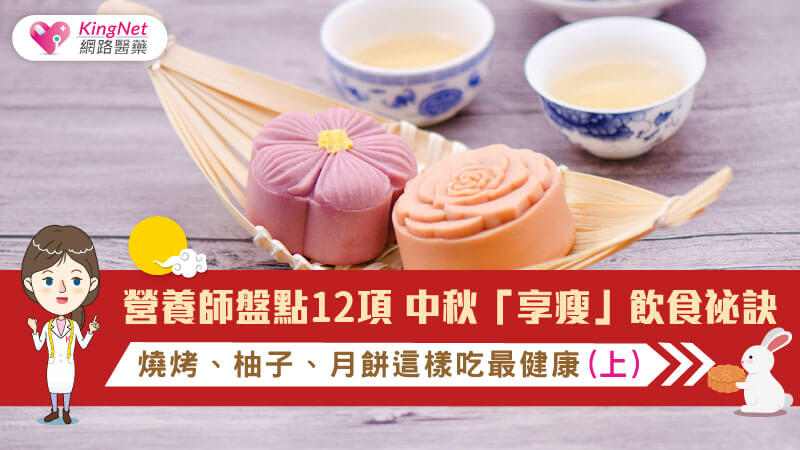 Read more about the article 【國家網路醫藥】營養師盤點12項中秋享瘦飲食祕訣(上)